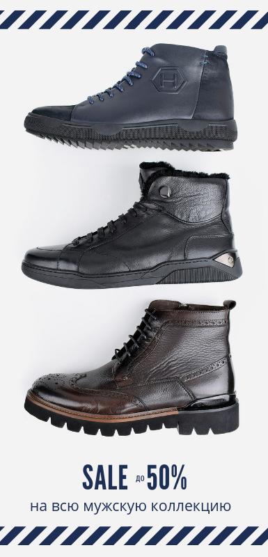 54522ee94dac PeshehodShoes. Интернет-магазин. Купить детскую, мужскую, женскую обувь,  одежду и аксессуары онлайн.